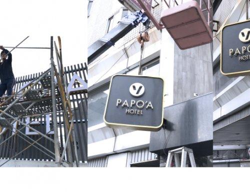 高雄市區住宿工業風新飯店-PAPO'A帕鉑舍旅