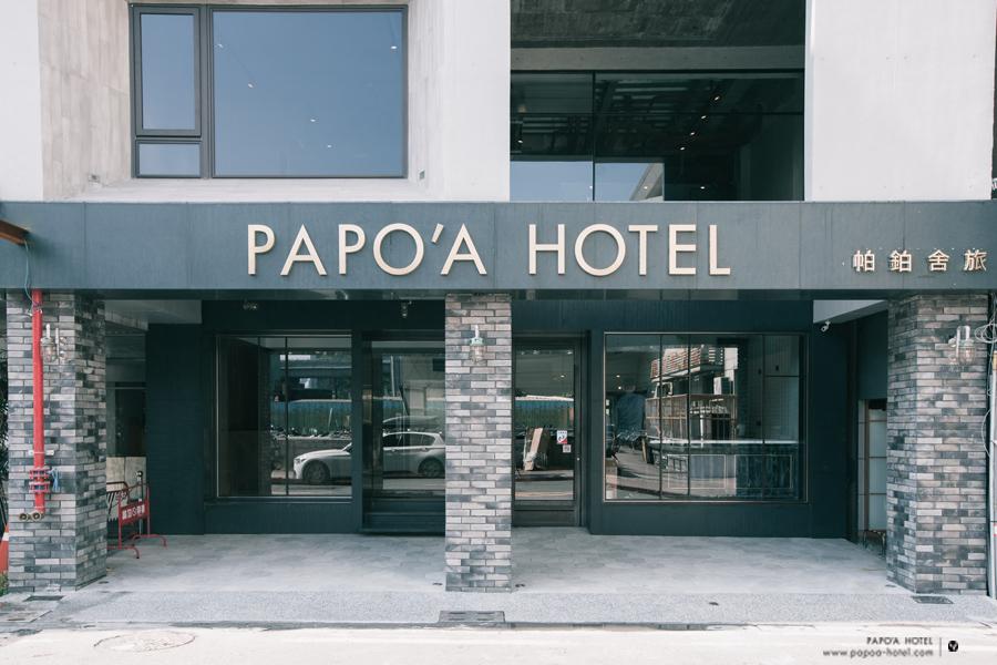 高雄市飯店PAPO'A大門面