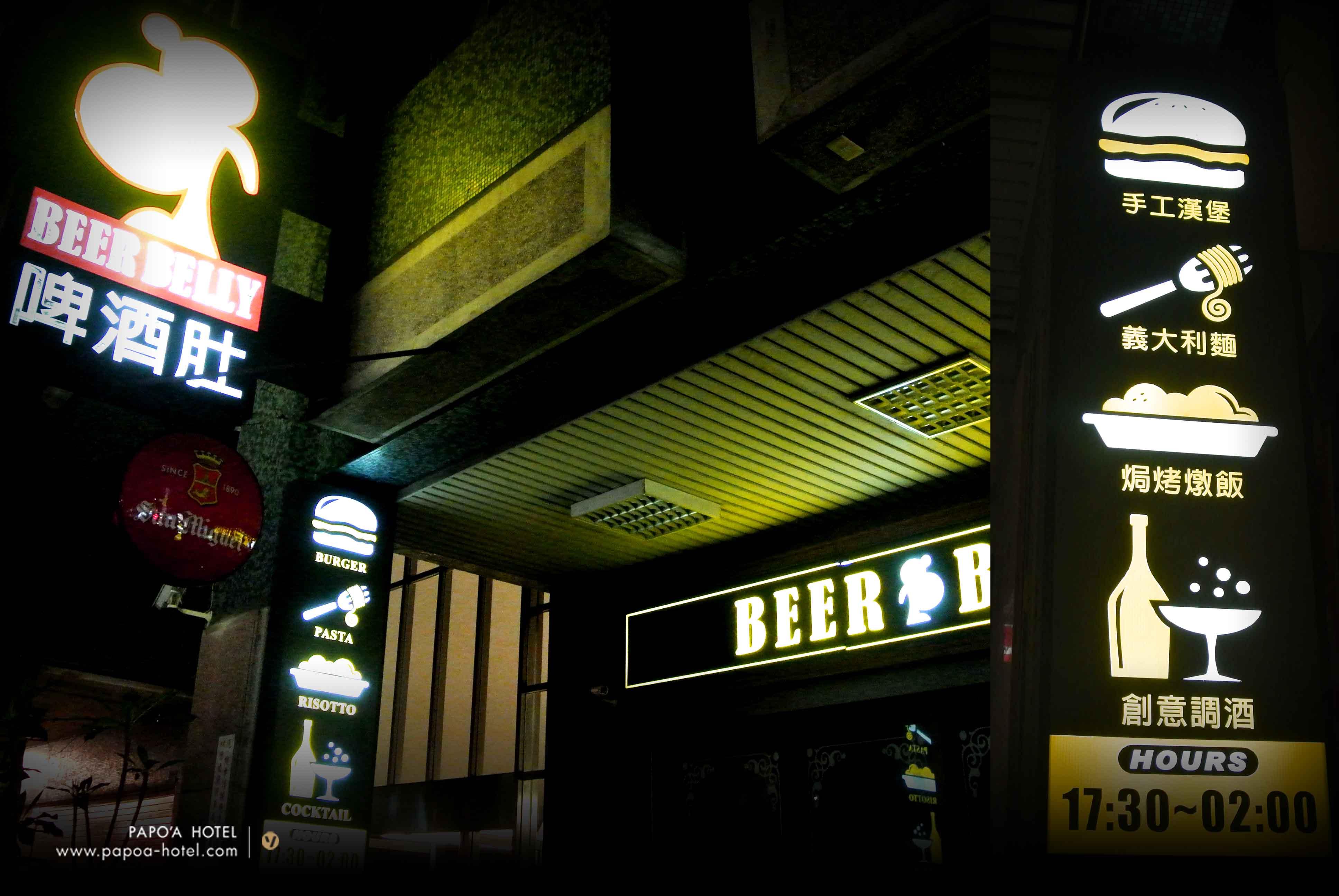 啤酒肚餐廳招牌