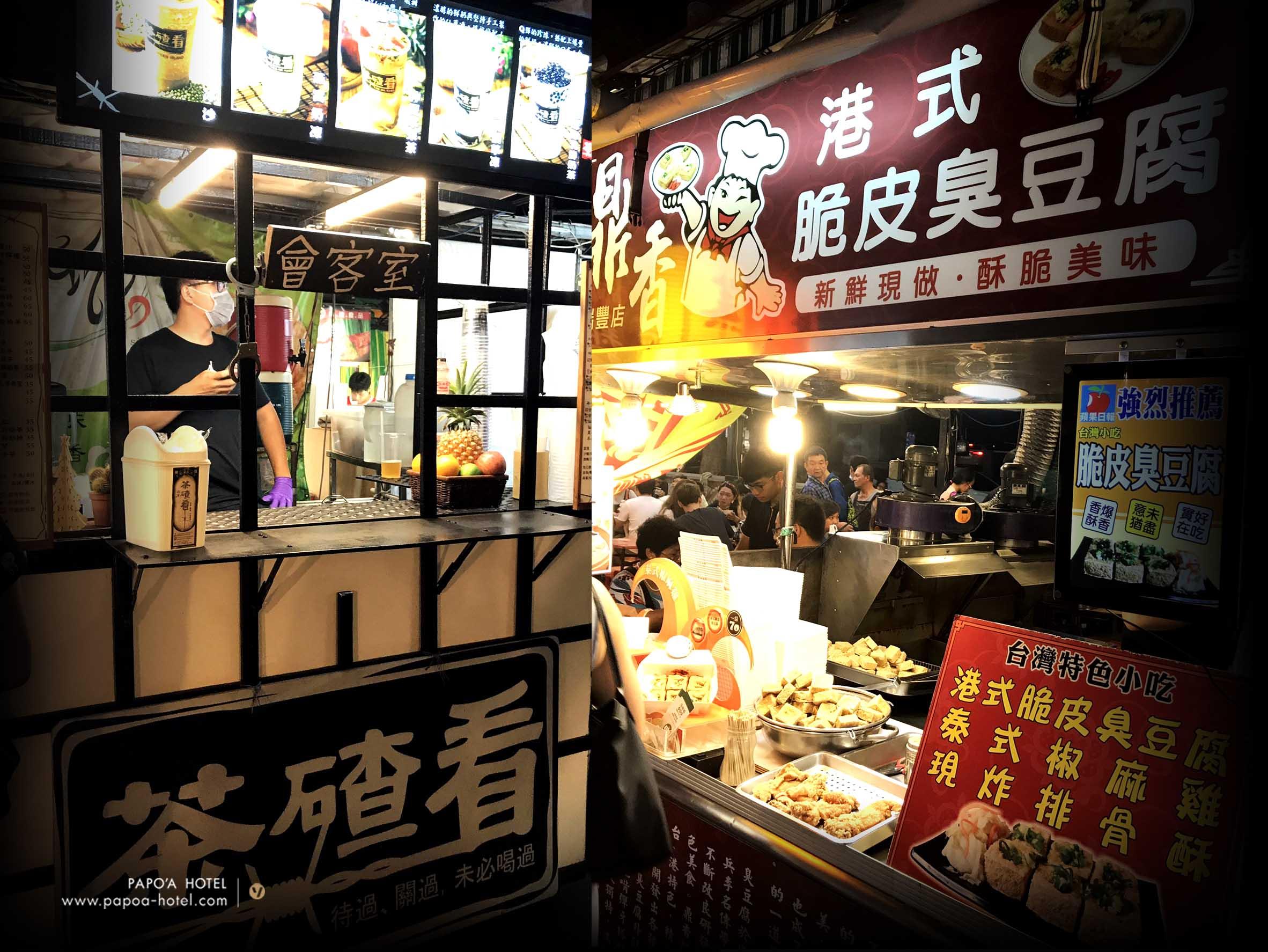 瑞豐夜市臭豆腐和飲料店家
