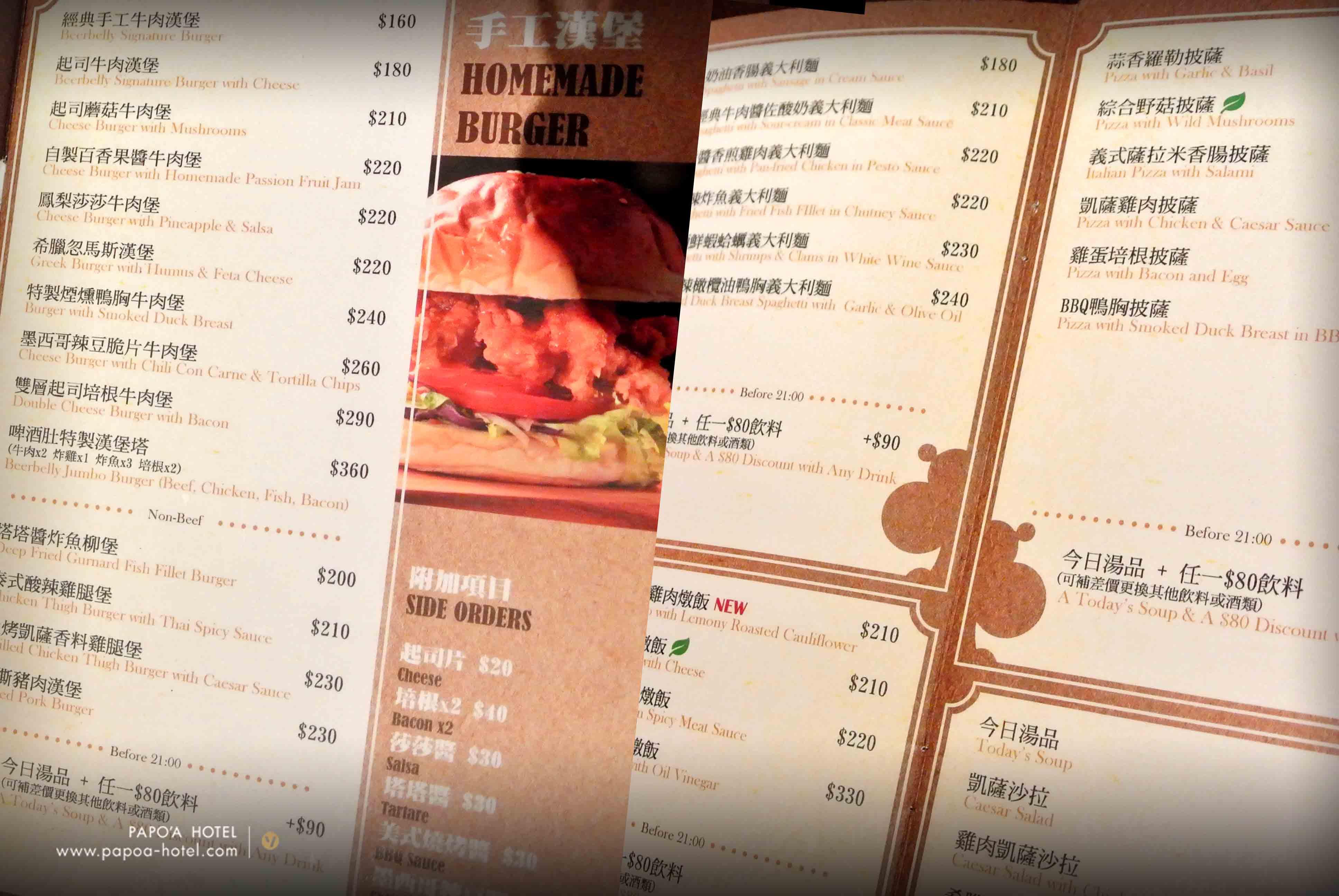 啤酒肚餐廳菜單