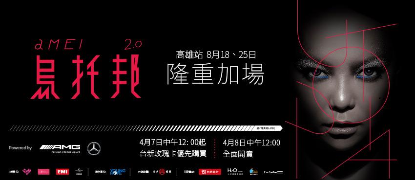 張惠妹2017高雄演唱會海報