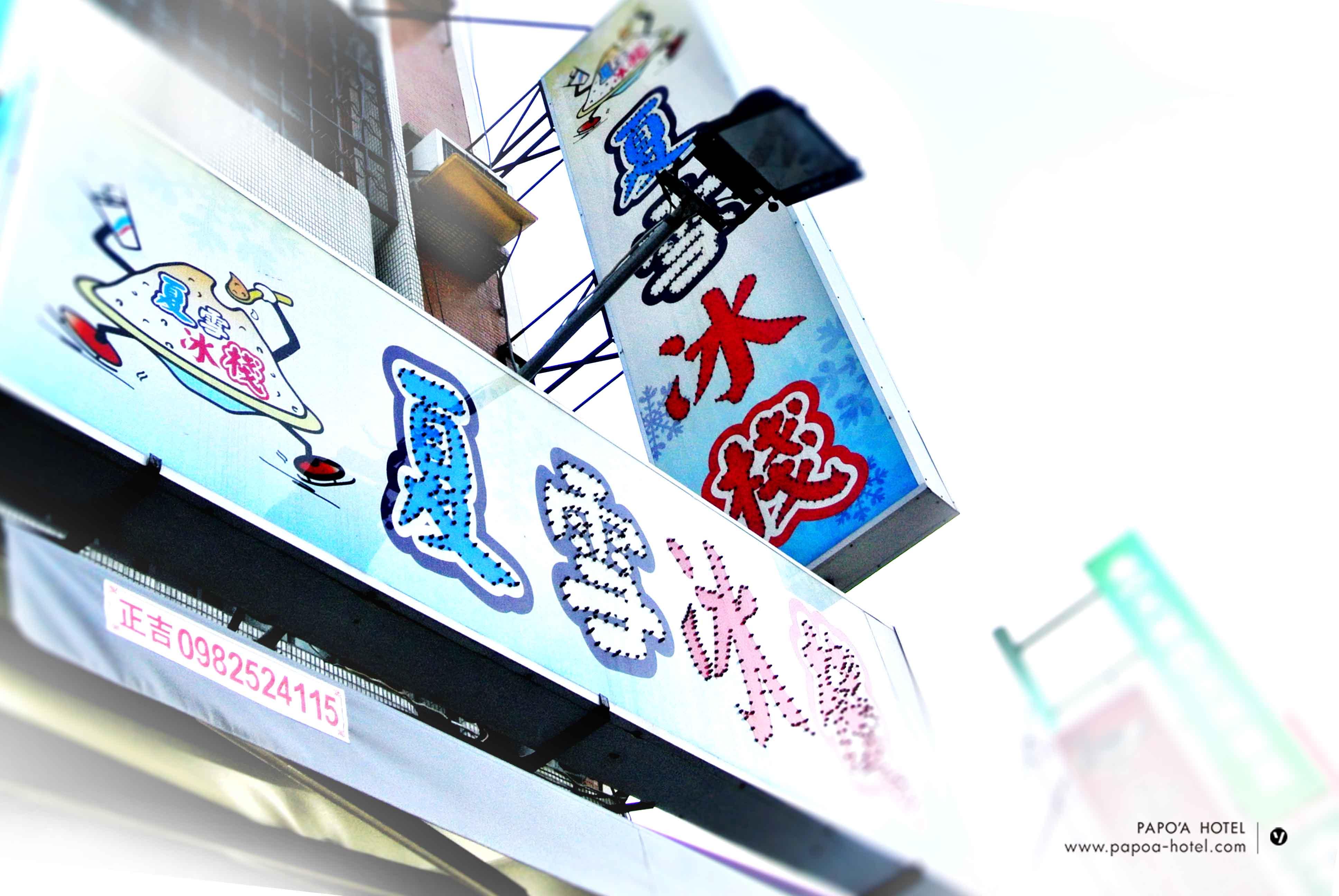 夏雪冰棧店家照片