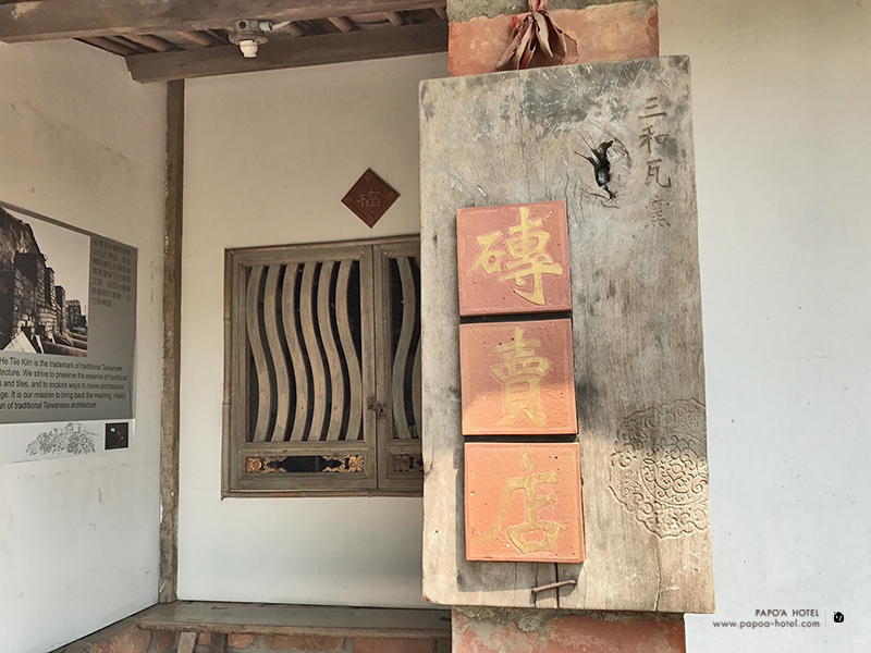 三和瓦窯磚賣店外觀照片