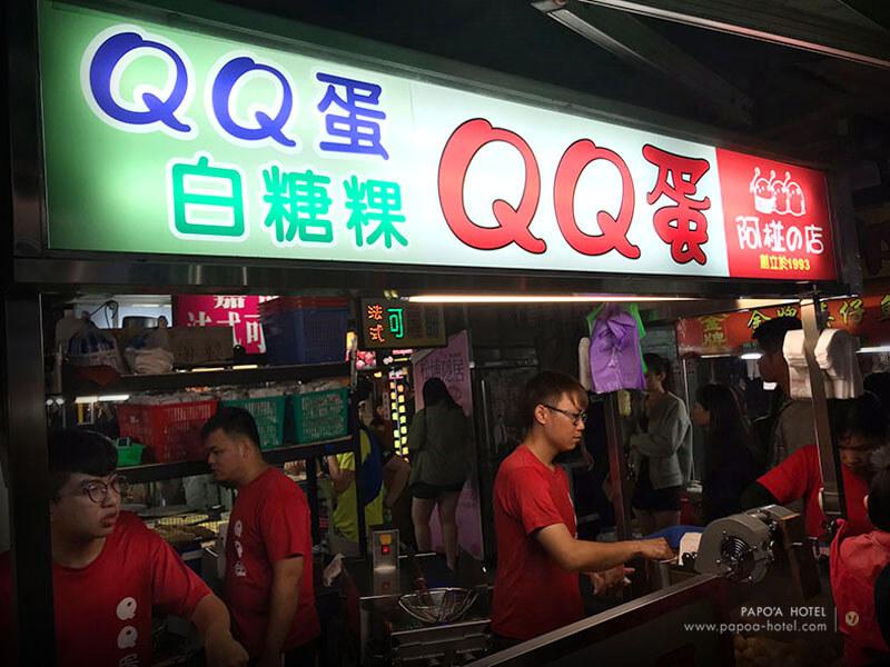 瑞豐夜市阿椪的店QQ蛋-01